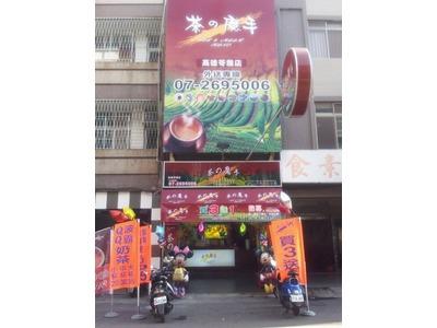 高雄苓雅店
