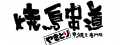 燒鳥串道(勝野道國際餐飲有限公司)