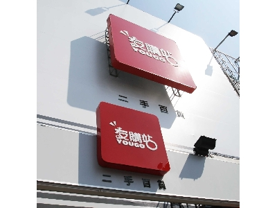友購站旗艦店-台南崇德二手百貨