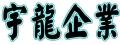 宇龍企業有限公司