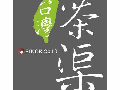台灣茶渠茶飲專賣店相關照片1
