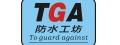 TGA專業汽車美容坊(家郡汽車美容坊)