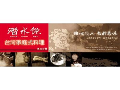 潛水飽台灣家庭式料理相關照片1