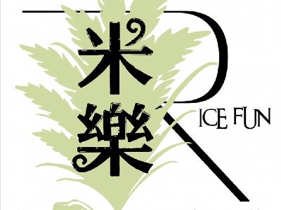 米樂新米食主義