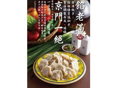 東元集團_京老滿餐飲股份有限公司相關照片5