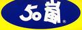 50嵐(徜夏綠茶店 /五工店)