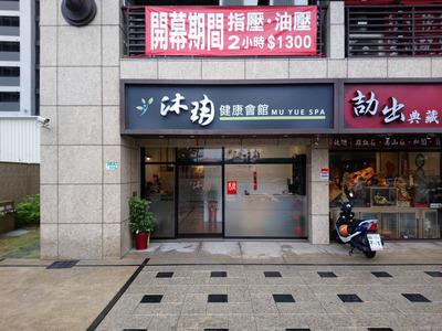 沐玥健康會館相關照片10