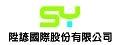陞諺國際股份有限公司