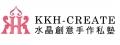 KKH-CREATE 水晶創意手作私塾(和邦國際有限公司)