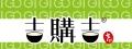 吉購吉日式丼飯專賣店(和風居商行)