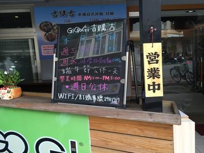 吉購吉日式丼飯專賣店(和風居商行)相關照片2