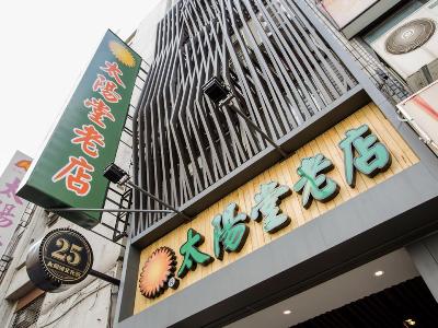 太陽堂老店25號總店