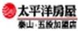太平洋房屋泰山五股加盟店(鼎鉅不動產經紀有限公司)
