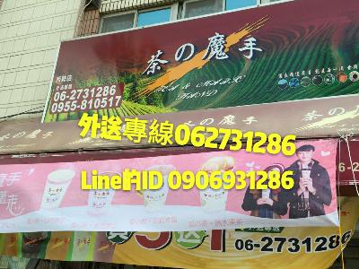 茶之魔手(茶金山冷飲店/西勢店)相關照片1