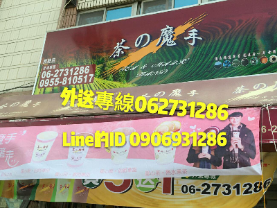 茶之魔手(茶金山冷飲店/西勢店)相關照片2