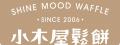 小木屋鬆餅(巧瑋有限公司)