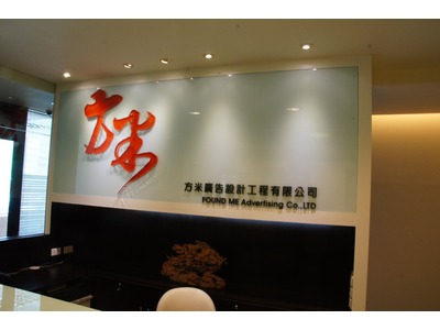 方米廣告設計工程有限公司相關照片1