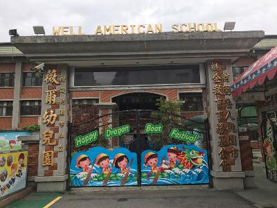 幼兒園大門口