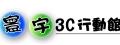 榮迒科技有限公司