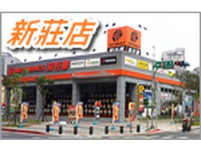 台灣客喜達汽車百貨股份有限公司相關照片2