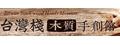 木頭方程式(上萌實業有限公司)