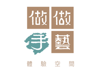 美濃窯文化藝術股份有限公司相關照片1