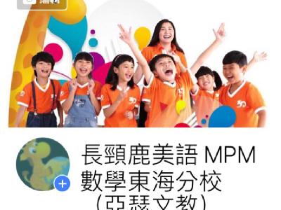 長頸鹿美語 MPM數學東海分校