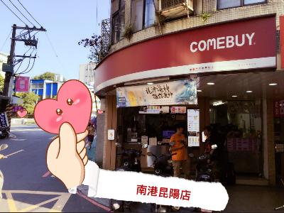 南港昆陽店