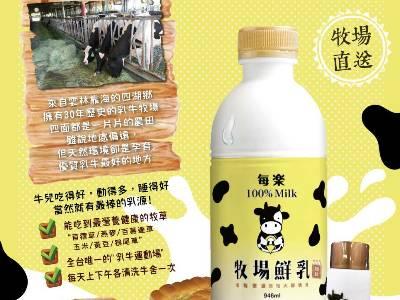 牧場直送鮮奶