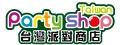 台灣派對商店股份有限公司