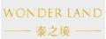 Wonder Lond-泰之境(麗晶美容有限公司)