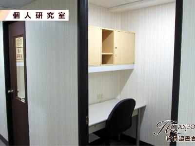 個人研究室