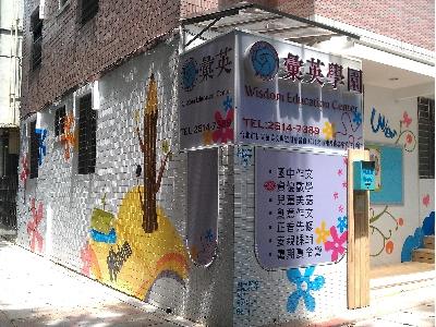 台北市私立彙英文理補習班相關照片1
