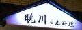 曉川日本料理