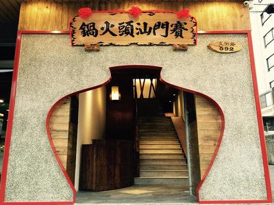 文衡店1樓大門