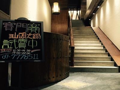 文衡店樓梯