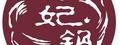 太妃鍋(熊虎商行)