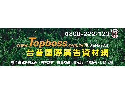 台普國際廣告資材網