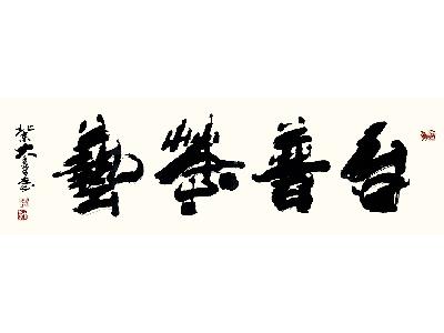 台普茶藝文化事業
