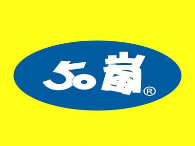 50嵐屏東中正自由店(心豈言冷飲店)相關照片1