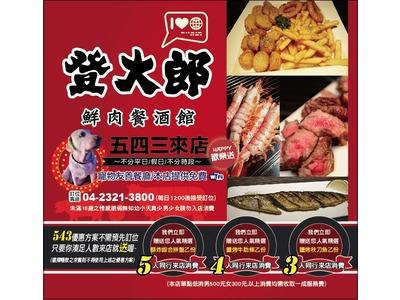 登大郎鮮肉餐酒館相關照片4