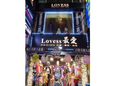 Lovess服飾精品(最愛鞋行)相關照片1
