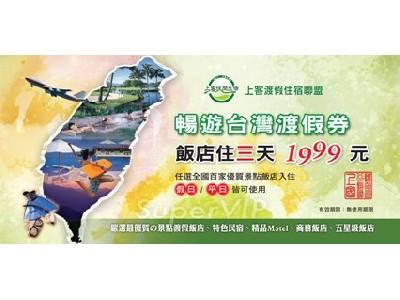 上客渡假住宿聯盟- 暢遊台灣渡假券