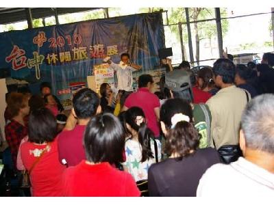 2010台中休閒旅展舞台1元競標活動