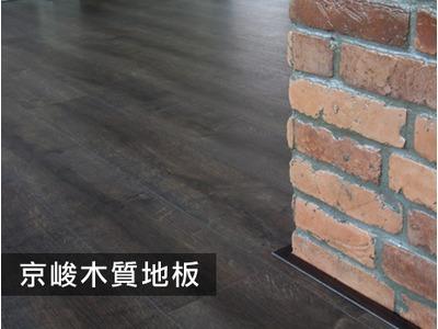 京峻有限公司相關照片3