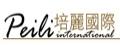 培麗國際實業有限公司