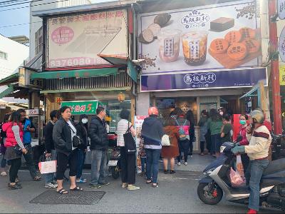 馬祖新村(鴻倈飲茶/員林三民店)相關照片1