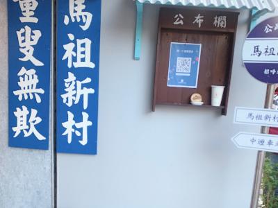馬祖新村(鴻倈飲茶/員林三民店)相關照片2
