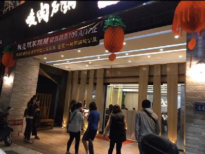 嗑肉石鍋河南店