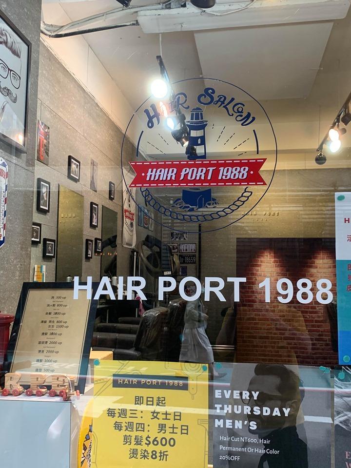 HAIR PORT 1988 港口髮藝相關照片2